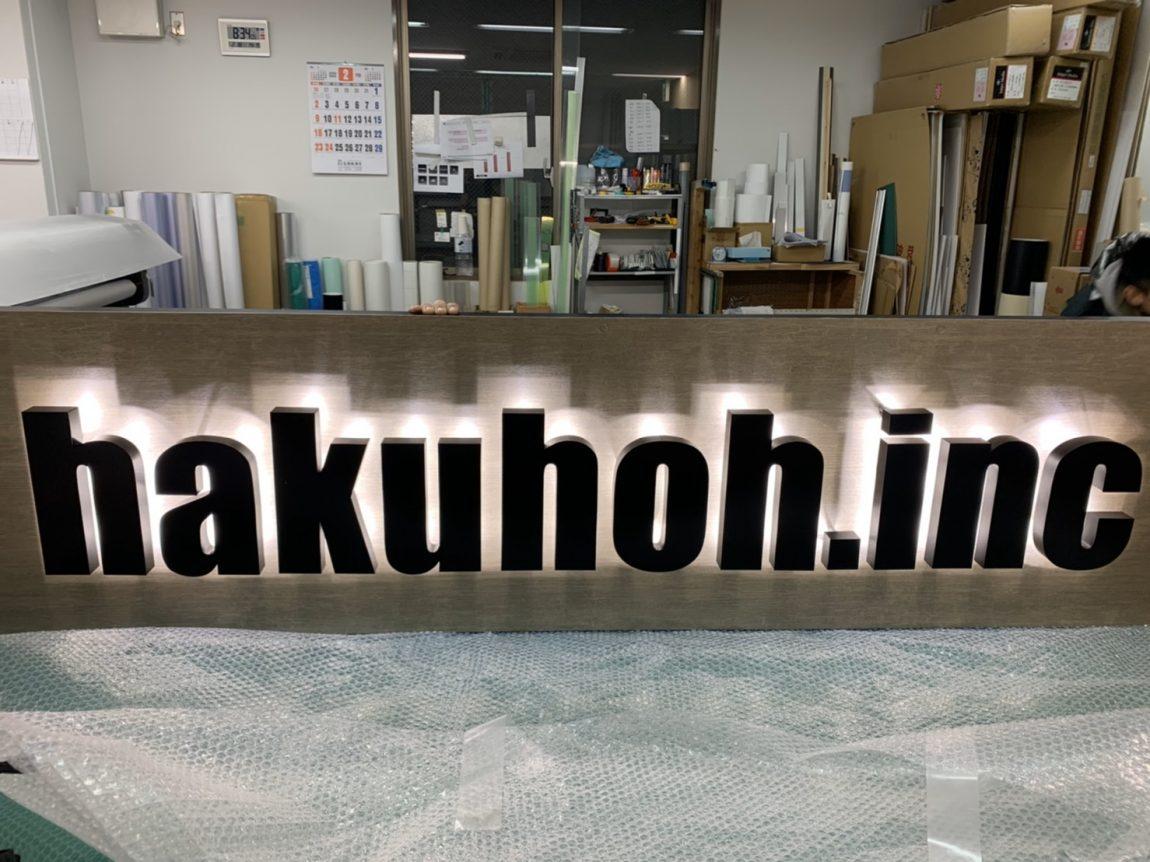 白鳳新オフィス内部塗装工事NO.2