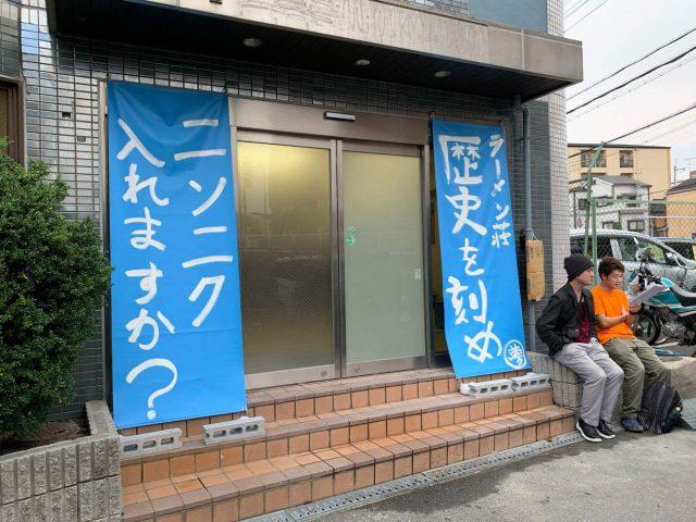 ラーメン店【歴史を刻め 寝屋川店】新装改修工事